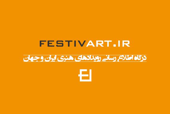 اولین یادداشت وبسایت «فستیوارت»