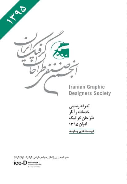 تعرفه رسمی خدمات و آثار گرافیک سال ۱۳۹۵