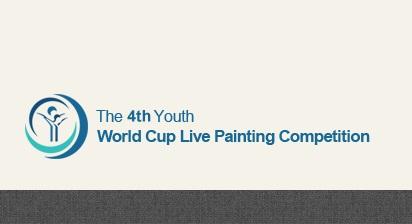 ۴امین جام جهانی نقاشی جوانان