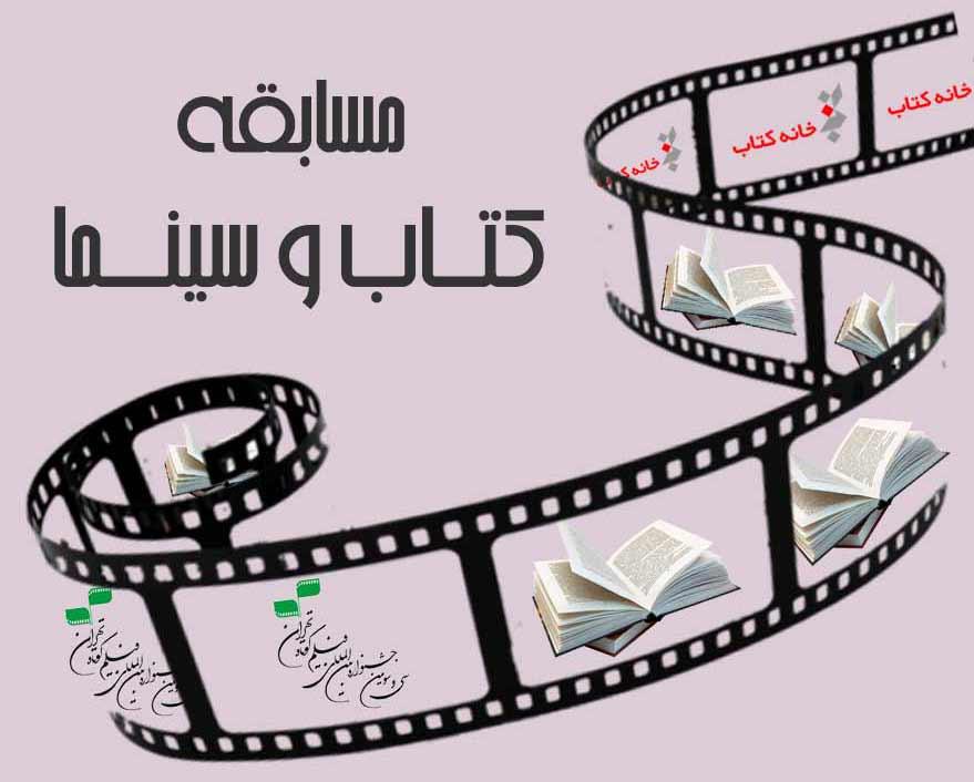 فراخوان بخش مسابقه «کتاب و سینما» سی و سومین جشنواره بینالمللی فیلم کوتاه تهران