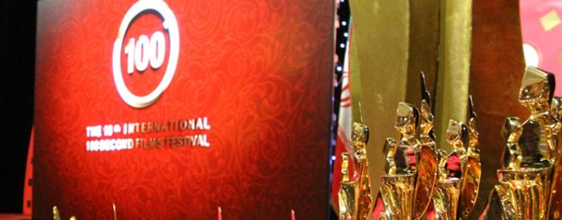 فراخوان یازدهمین جشنواره بین المللی فیلم های ۱۰۰ ثانیه ای