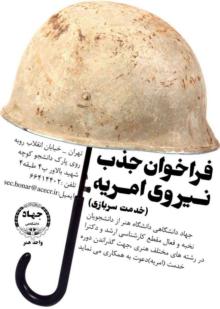 فراخوان جذب نیروی امریه (خدمت سربازی) جهاد دانشگاهی دانشگاه هنر