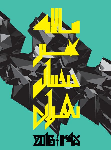 نمایشگاه سالانه هنر دیجیتال تهران
