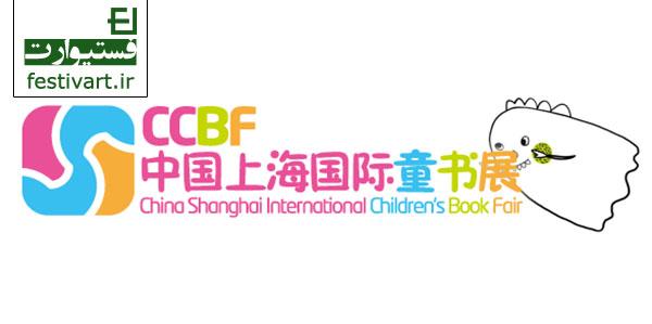 فراخوان مسابقه تصویرگران جوان فرفره طلایی شانگهای چین تمدید شد