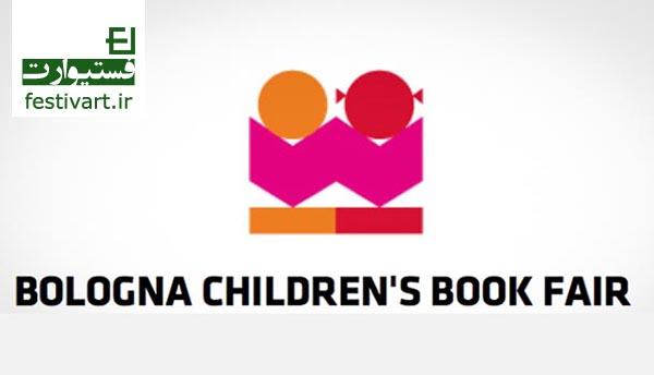 تمدید فراخوان تصویرسازی بین المللی کتاب کودک بولونیا|Bologna سال ۲۰۱۷