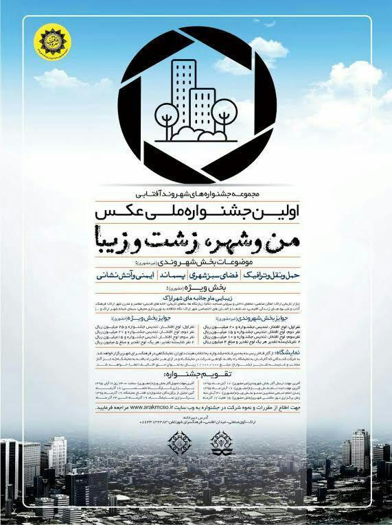 فراخوان عکس اولین جشنواره ملی «من و شهر، زشت و زیبا»