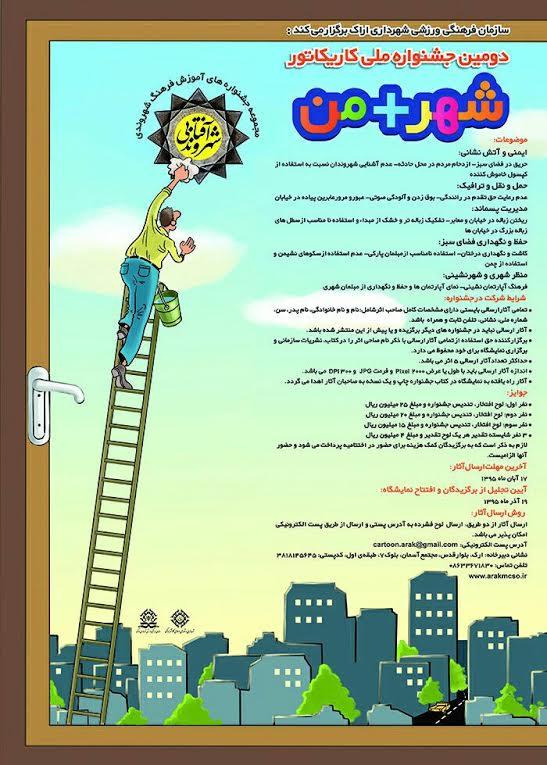 فراخوان دومین جشنواره ملی کاریکاتور «شهر + من»