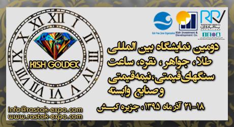 دومین نمایشگاه بین المللی طلا، جواهر، نقره، ساعت، سنگ های قیمتی، نیمه قیمتی و صنایع وابسته ایران