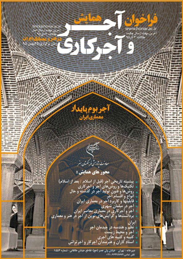 فراخوان مقاله همایش «آجر و آجرکاری در هنر و معماری ایران»