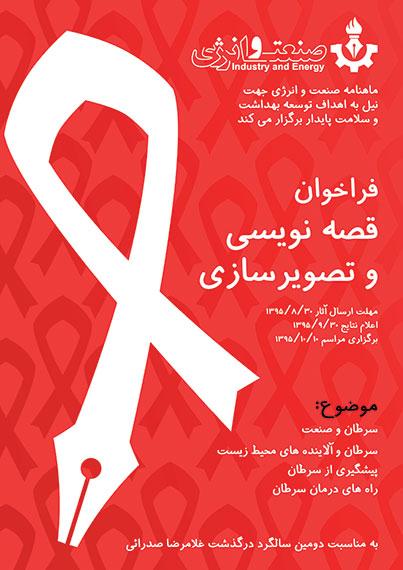 فراخوان قصه نویسی و تصویرسازی با موضوع سرطان