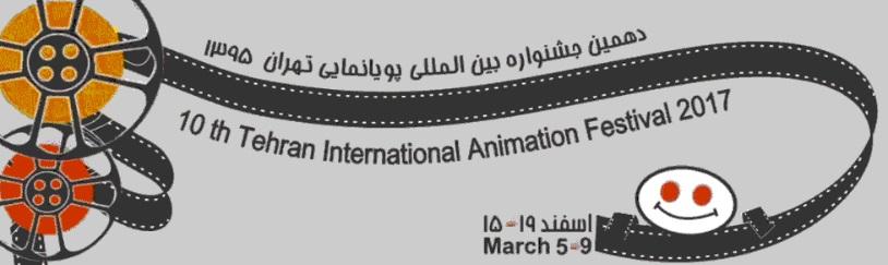 دهمین فراخوان هنری جشنواره بین المللی پویانمایی (انیمیشن) تهران