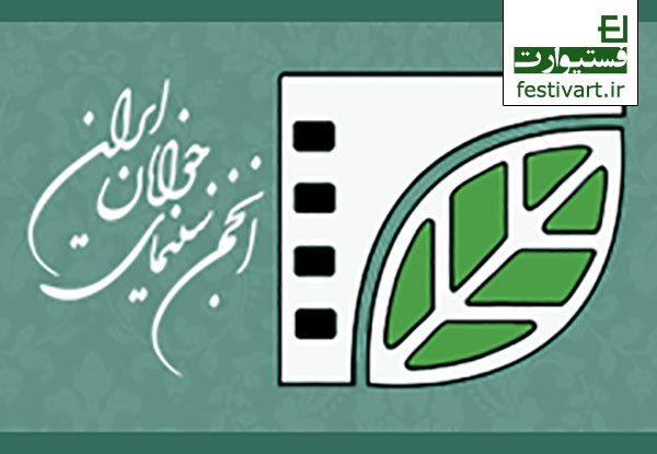 دوره جدید آموزش فیلم سازی انجمن سینمای جوانان ایران