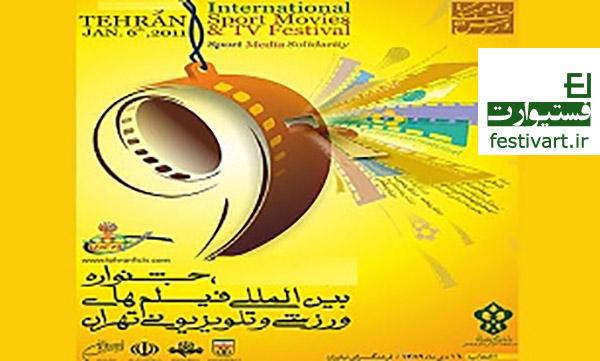 فراخوان دهمین جشنواره بینالمللی فیلمهای ورزشی تهران