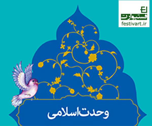 دومین کنگره مجازی شعر وحدت اسلامی