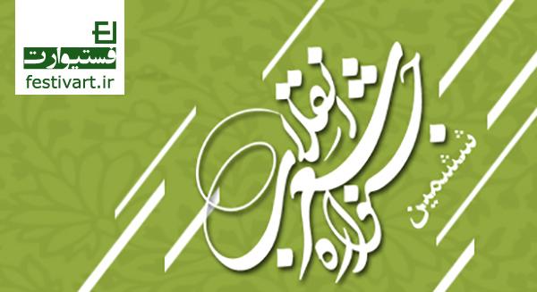 ششمین جشنواره بین المللی شعر انقلاب