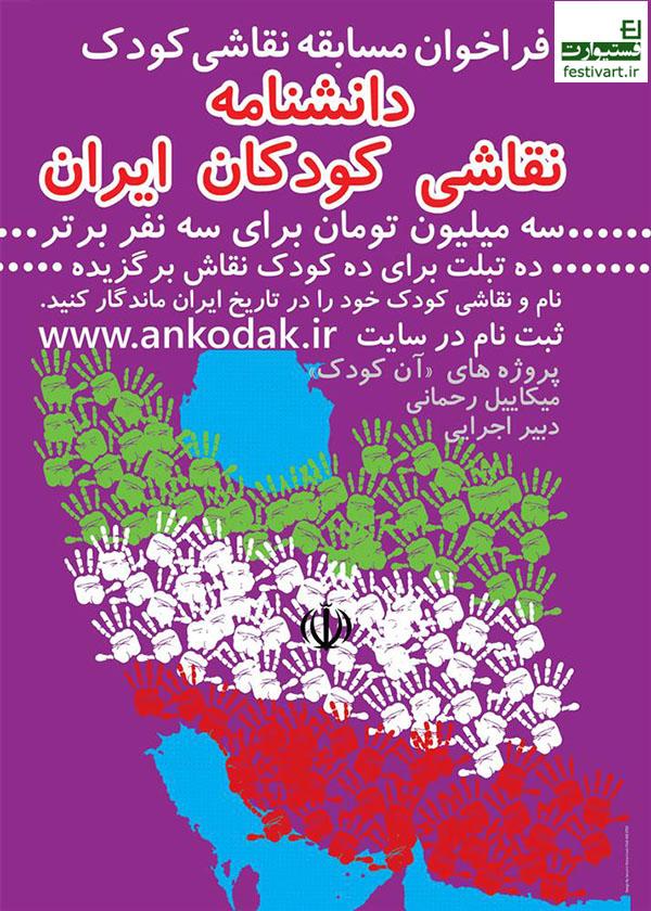 فراخوان دانشنامه نقاشی کودکان ایران