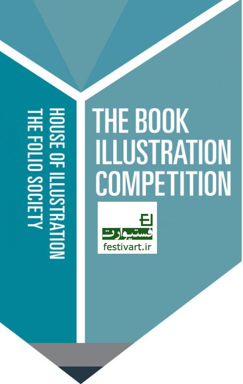 فراخوان بین المللی تصویرسازی کتاب سال ۲۰۱۷ «خانه تصویرسازی»