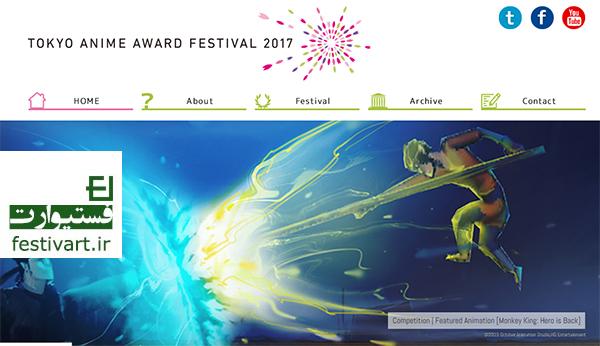 فستیوال بین المللی انیمیشن توکیو سال ۲۰۱۷