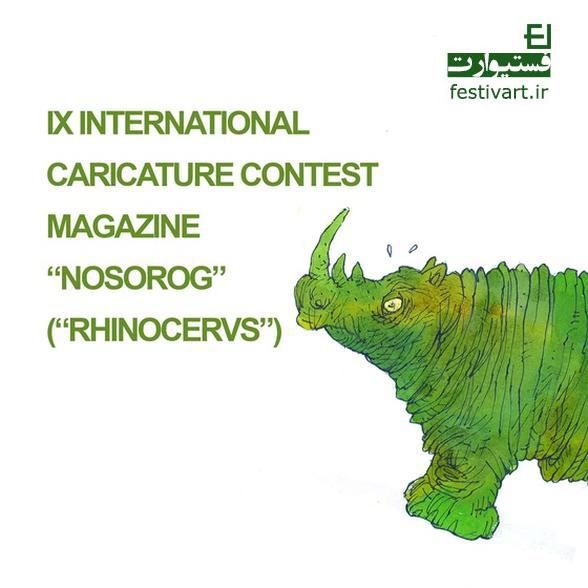 فراخوان نهمین مسابقه بین المللی کاریکاتور مجله « کرگدن|Nosorog» صربستان