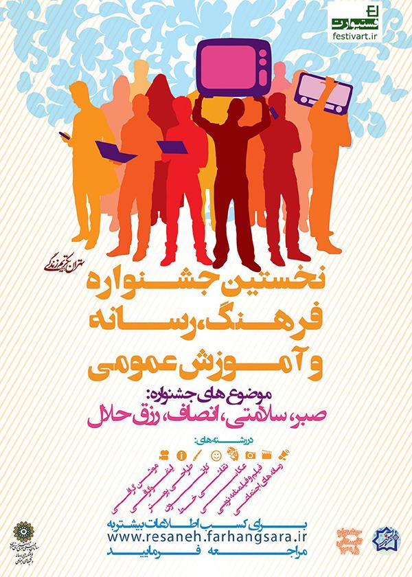 فراخوان جشنواره فرهنگ رسانه و آموزش عمومی