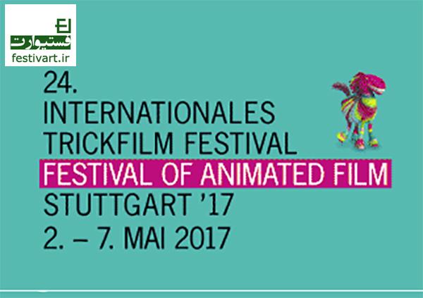 بیست و چهارمین فستیوال فیلم های انیمیشن اشتوتگارت