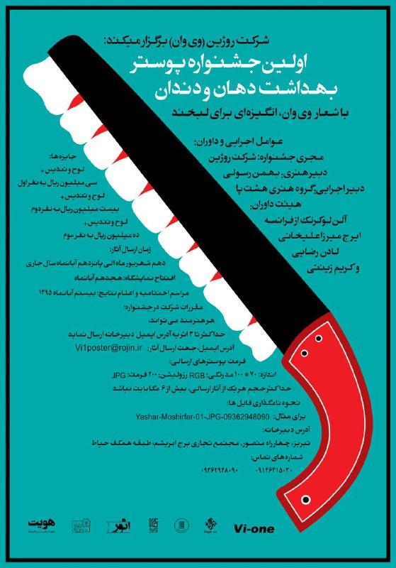 اولین جشنواره پوستر بهداشت دهان و دندان