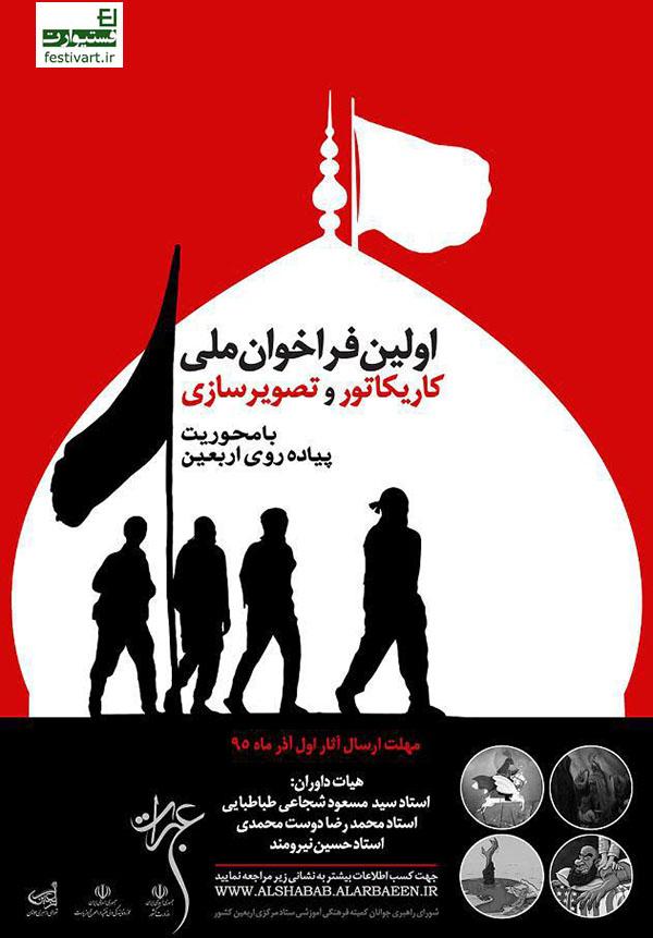 نخستین فراخوان ملی کاریکاتور و تصویرسازی با محوریت پیاده روی اربعین حسینی