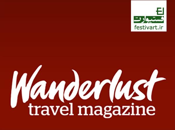 رقابت بین المللی عکس نشریه «دوستداران گردشگری|Wanderlust» سال ۲۰۱۶