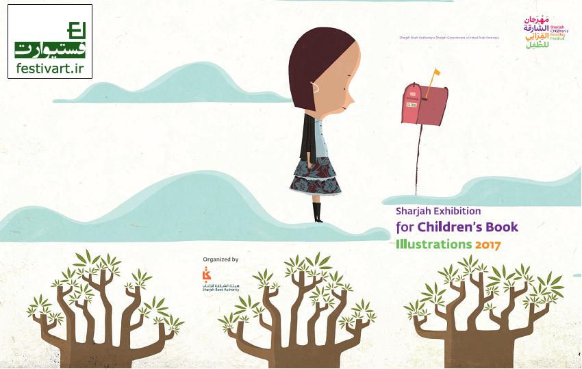 فراخوان نمایشگاه «تصویرسازی های کتاب کودکان شارجه» سال ۲۰۱۷