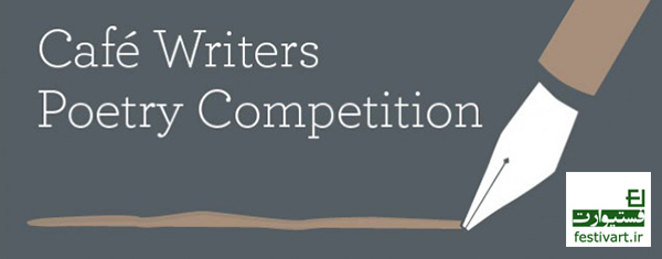 فراخوان شعر رقابت آزاد «کافه نوسندگان|Café Writers»