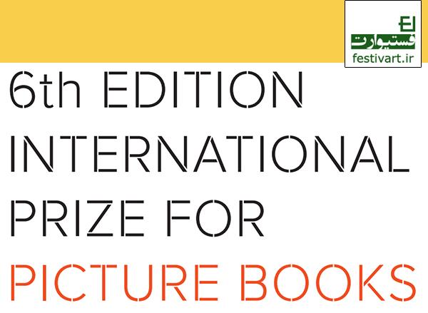 فراخوان ششمین دوره رقابت بین المللی کتاب های مصور سال ۲۰۱۷ گروه انتشارات Edelvives