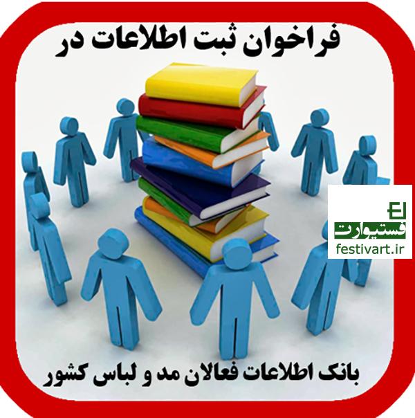 فراخوان بروز رسانی بانک اطلاعات فعالان مد و لباس
