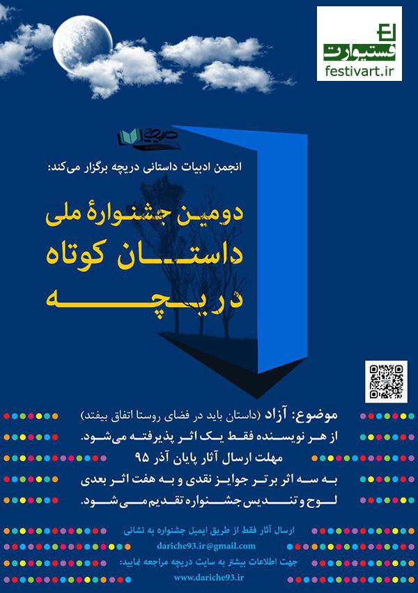 دومین جشنواره ملی داستان کوتاه انجمن ادبیات داستانی دریچه
