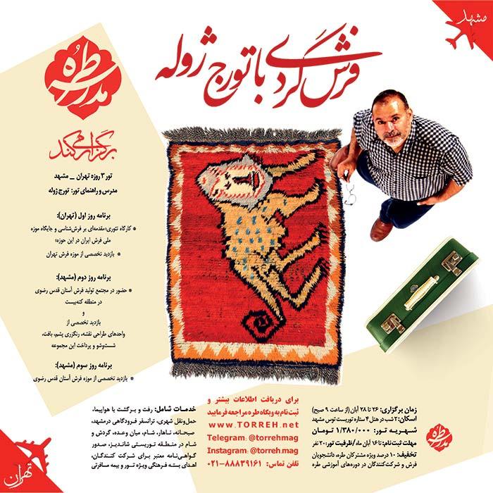 تور ۳ روزه آشنایی با فرش ایران: فرش گردی با تورج ژوله