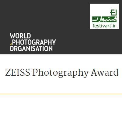 فراخوان عکس   جایزه عکاسی ZEISS سال ۲۰۱۷