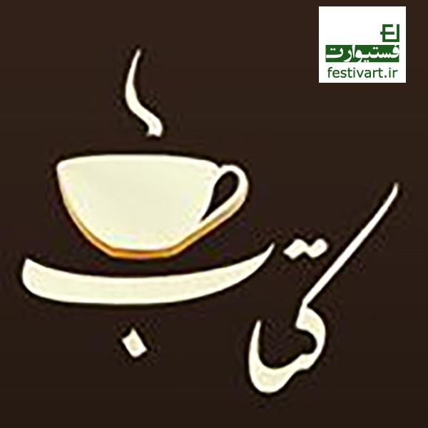 یک #جای_دنج در مشهد: «کافی شاپ کتاب (کافه کتاب)»