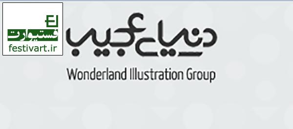 فراخوان دومین فراخوان نمایشگاه آنلاین گروه دنیای عجیب