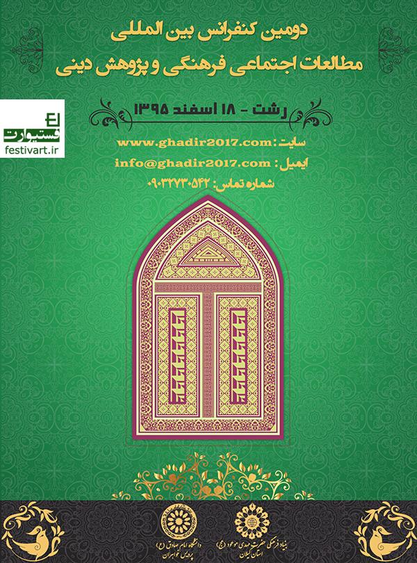 فراخوان مقاله دومین کنفرانس بین المللی مطالعات اجتماعی فرهنگی و پژوهش دینی