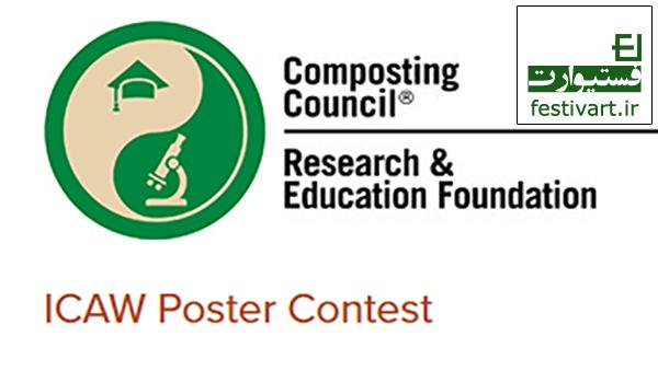 رقابت پوستر هفته جهانی اطلاع رسانی درباره کمپوست سال ۲۰۱۷