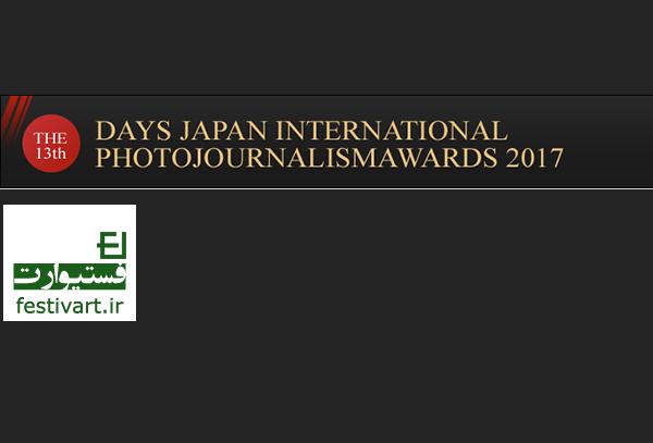 سیزدهمین رقابت بین المللی عکس خبری نشریه روزهای ژاپن | DAYS JAPAN