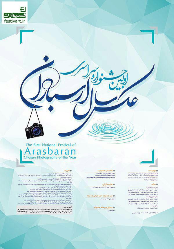 فراخوان اولین جشنواره سراسری عکس سال ارسباران