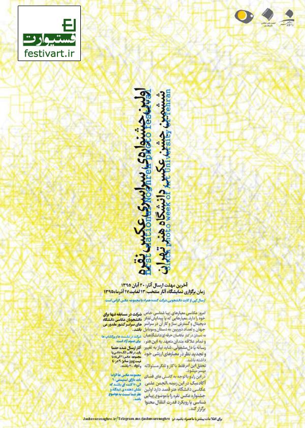 فراخوان اولین جشنواره سراسری عکس نقره