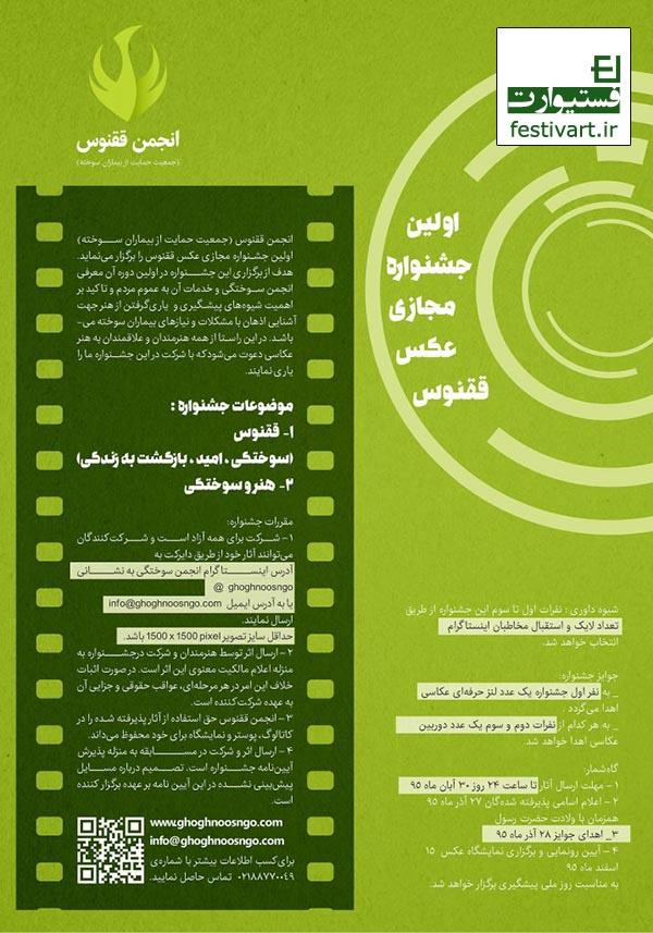 فراخوان عکس | اولین جشنواره مجازی عکس ققنوس