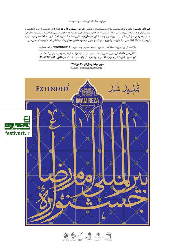 فراخوان بخش هنری دومین دوره بخش دانشگاهی جشنواره بینالمللی امام رضا (ع)