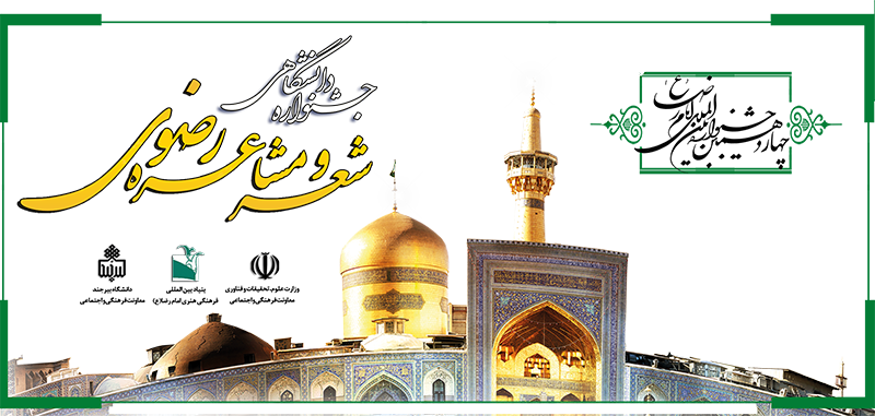 فراخوان شعر جشنواره دانشگاهی شعر و مشاعره رضوی