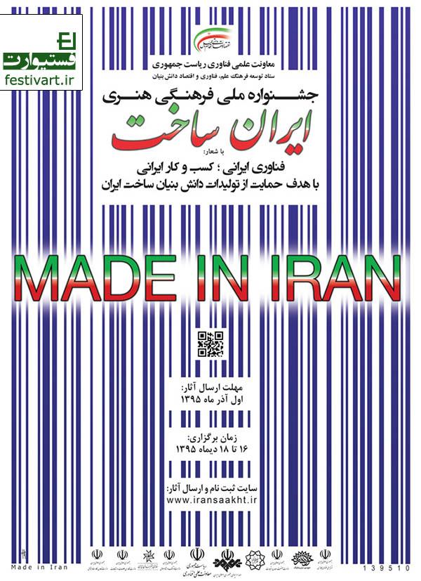 فراخوان جشنواره سراسری تجسمی ایران ساخت