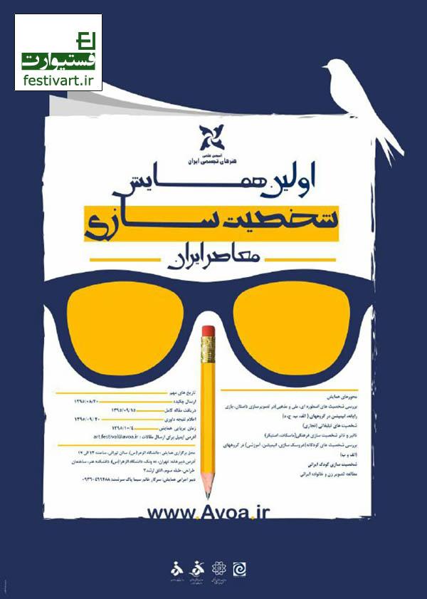 فراخوان تصویرسازی و مقاله|اولین جشنواره شخصیت سازی معاصر ایران