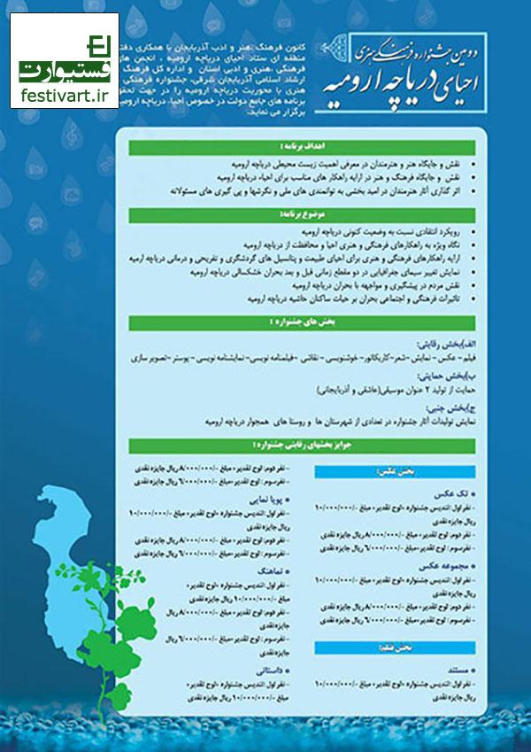 فراخوان دومین جشنواره فرهنگی هنری احیای دریاچه ارومیه