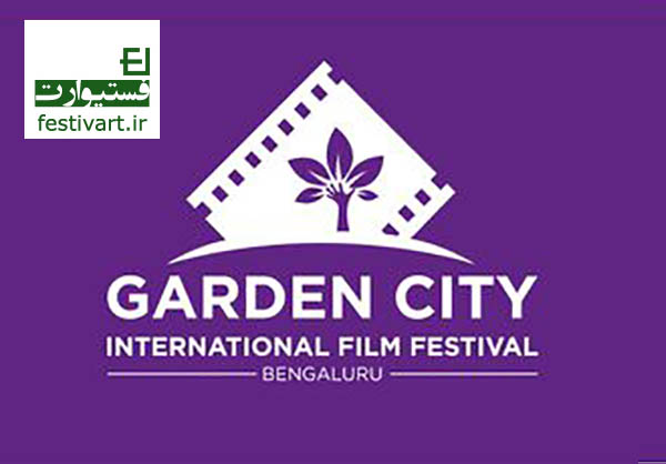 فراخوان جشنواره فیلم گاردن سیتی هند