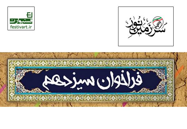 فراخوان جشنواره ملی سرزمین نور
